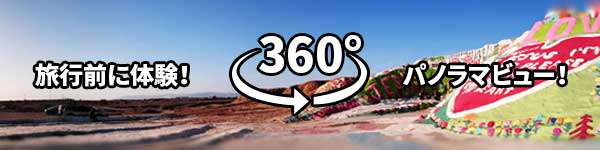 Salvation Mountain 360 写真